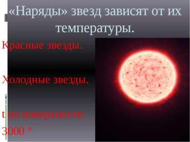«Наряды» звезд зависят от их температуры. Красные звезды. Холодные звезды. t ...
