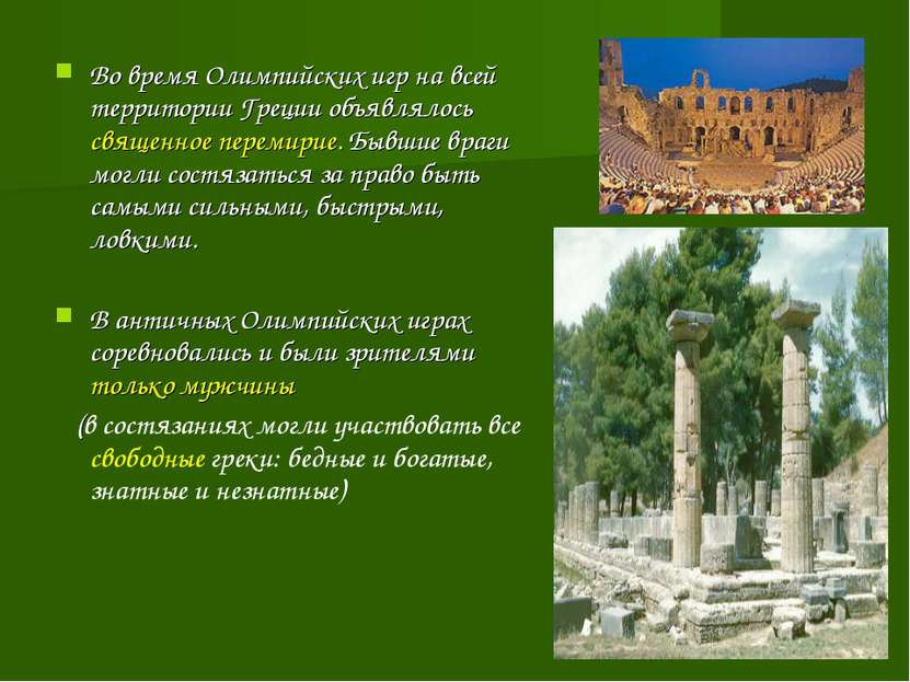 Во время Олимпийских игр на всей территории Греции объявлялось священное пере...