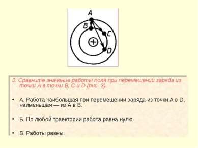 3. Сравните значение работы поля при перемещении заряда из точки А в точки В,...