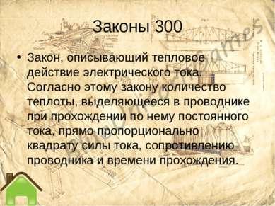 Законы 300 Закон, описывающий тепловое действие электрического тока. Согласно...