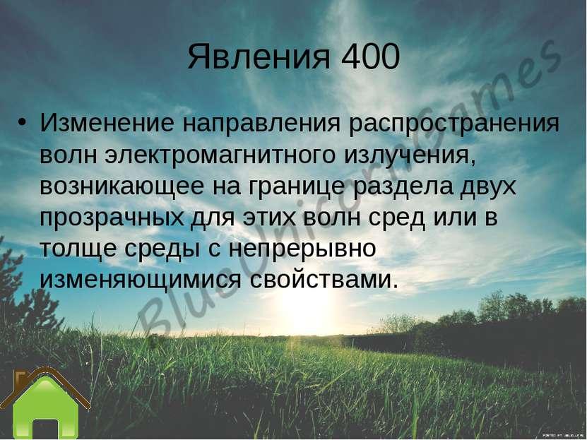 Явления 400 Изменение направления распространения волн электромагнитного излу...