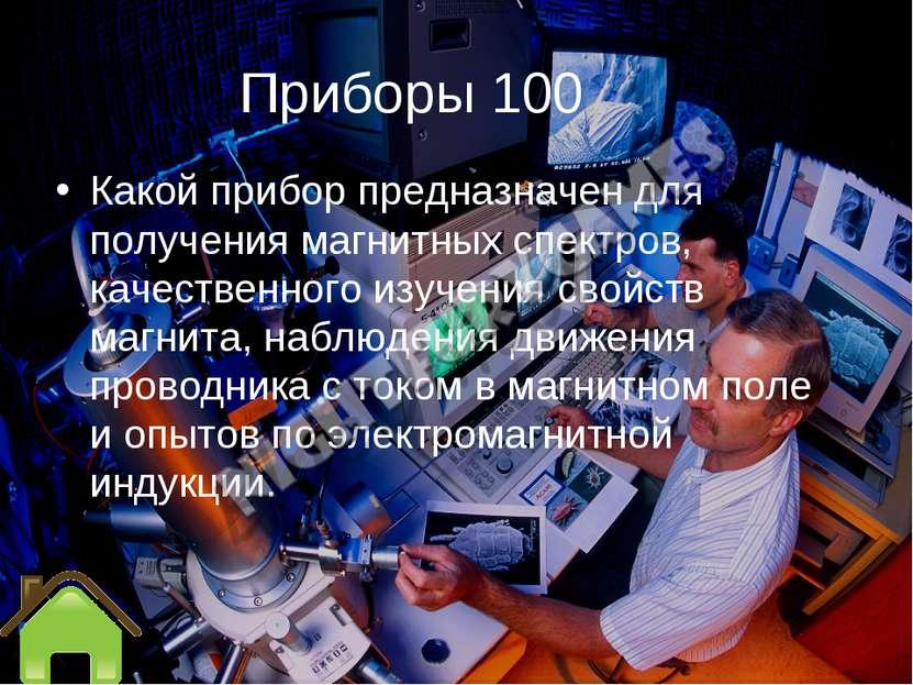 Приборы 100 Какой прибор предназначен для получения магнитных спектров, качес...