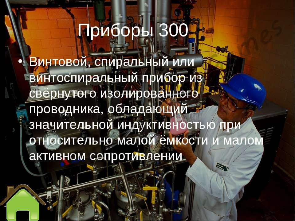 Приборы 300 Винтовой, спиральный или винтоспиральный прибор из свёрнутого изо...
