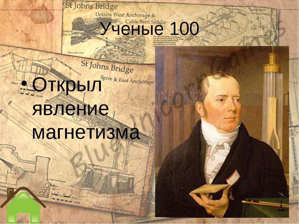 Ученые 100 Открыл явление магнетизма
