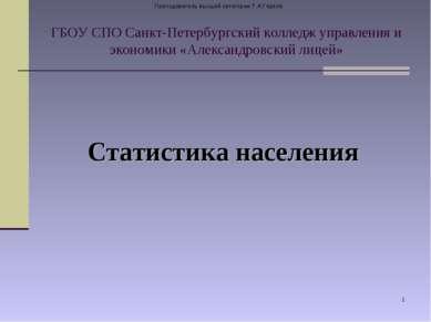 Преподаватель высшей категории Т.А.Герела * ГБОУ СПО Санкт-Петербургский колл...