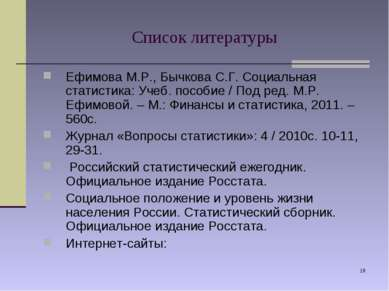 * Список литературы Ефимова М.Р., Бычкова С.Г. Социальная статистика: Учеб. п...