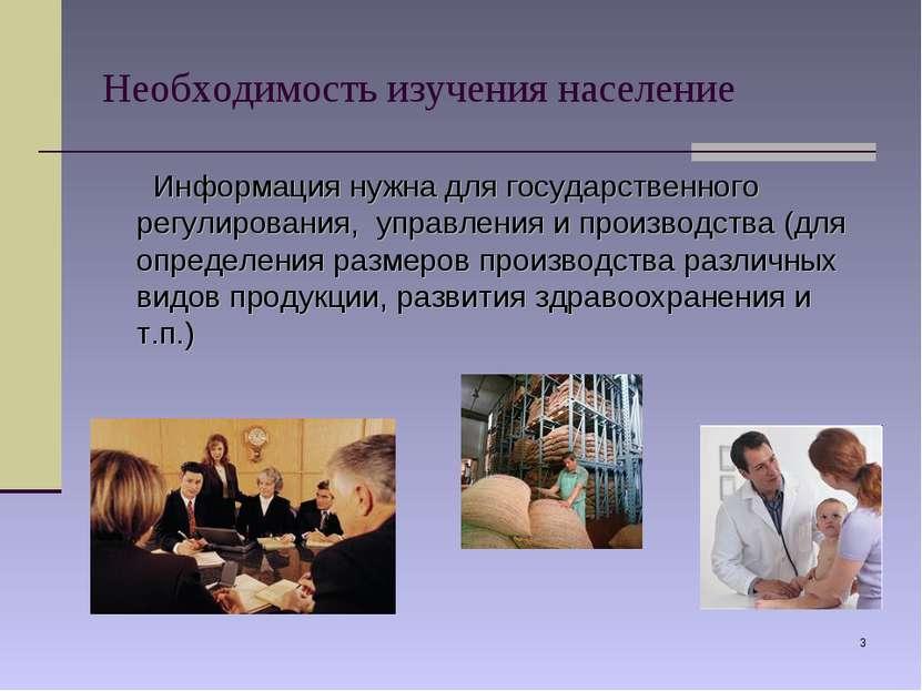 * Необходимость изучения население Информация нужна для государственного регу...