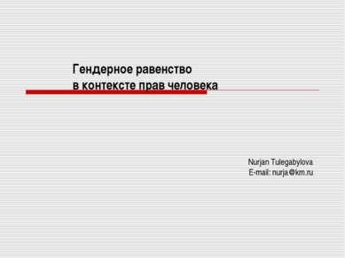 Гендерное равенство в контексте прав человека Nurjan Tulegabylova E-mail: nur...