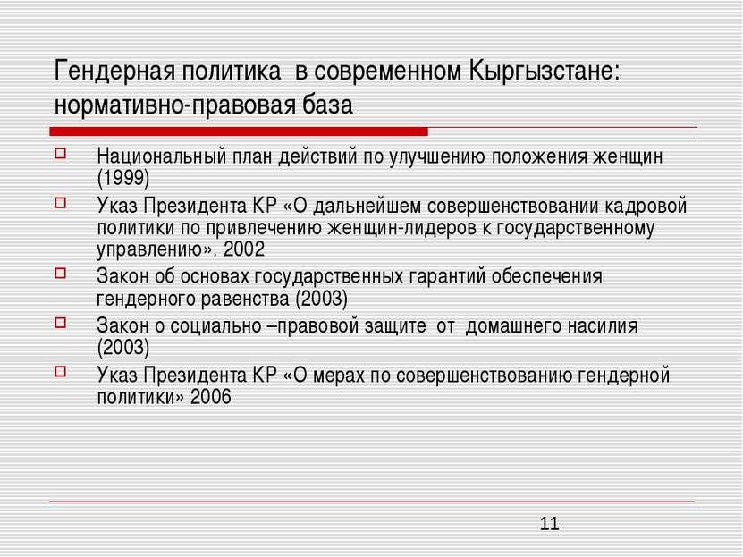 Гендерная политика в современном Кыргызстане: нормативно-правовая база Национ...