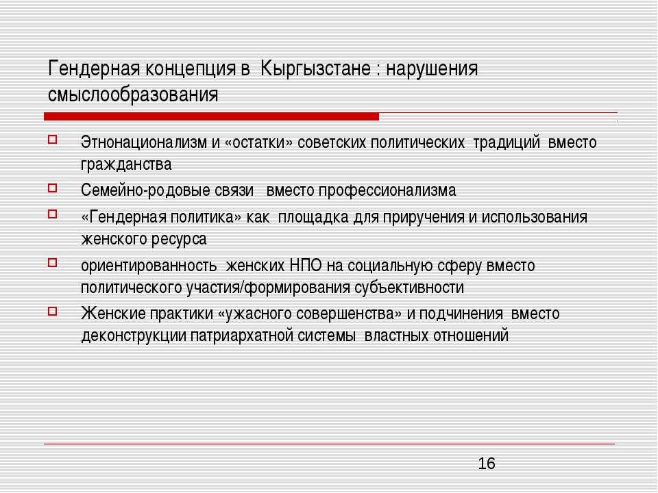 Гендерная концепция в Кыргызстане : нарушения смыслообразования Этнонационали...