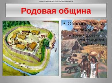 Родовая община г.Усолье-Сибирское, МОУ «СОШ №2», Масленникова Г.В.