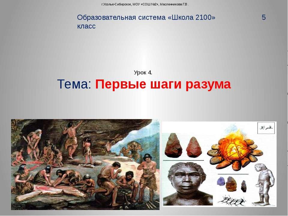 Урок 4. Тема: Первые шаги разума Образовательная система «Школа 2100» 5 класс...