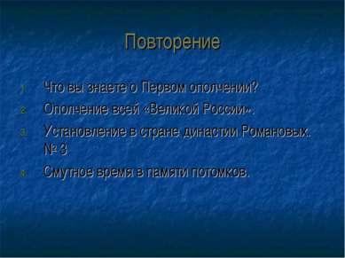 Повторение Что вы знаете о Первом ополчении? Ополчение всей «Великой России»....