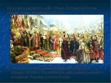 На западе в результате войн с Речью Постолитой Россия вернула земли, утраченн...