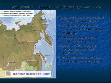 Экспедиция Ф.А. Попова и С.И. Дежнева (учебник, с. 76) Границы страны на вост...