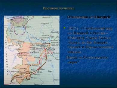 Внешняя политика Отношения со Швецией 1617 г. – Столбовский мир со Швецией: к...