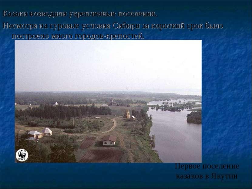 Первое поселение казаков в Якутии Казаки возводили укрепленные поселения. Нес...