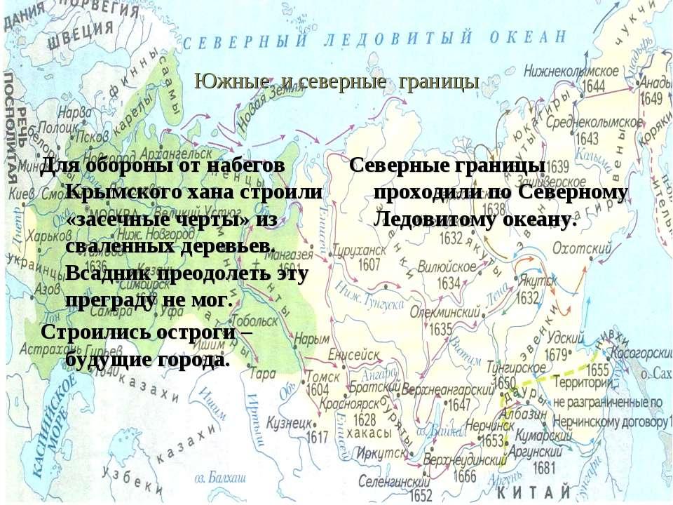 Южные и северные границы Для обороны от набегов Крымского хана строили «засеч...