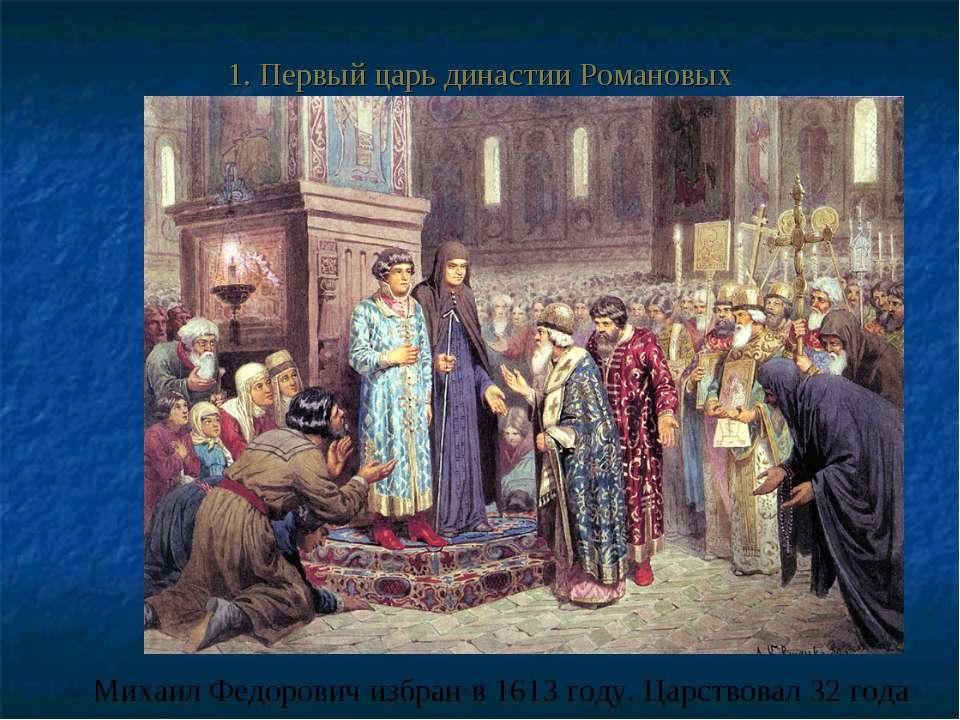 1. Первый царь династии Романовых Михаил Федорович избран в 1613 году. Царств...