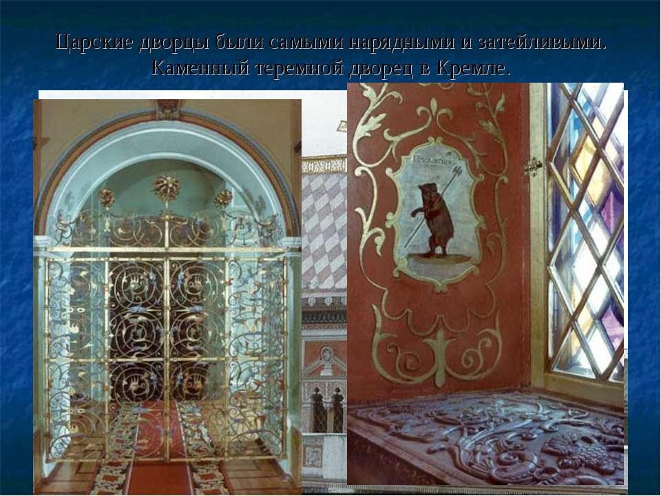 Царские дворцы были самыми нарядными и затейливыми. Каменный теремной дворец ...