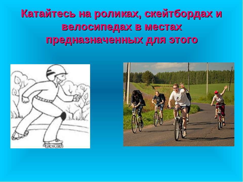 Катайтесь на роликах, скейтбордах и велосипедах в местах предназначенных для ...