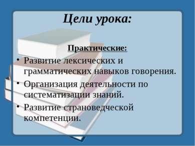 Цели урока: Практические: Развитие лексических и грамматических навыков говор...