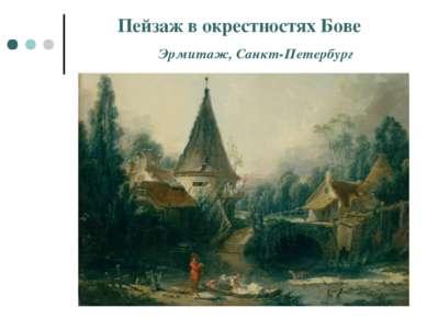 Пейзаж в окрестностях Бове Эрмитаж, Санкт-Петербург