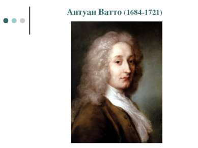 Антуан Ватто (1684-1721)
