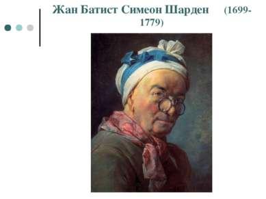 Жан Батист Симеон Шарден (1699-1779)