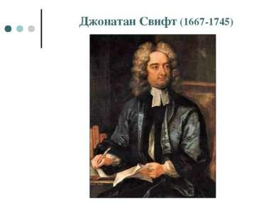 Джонатан Свифт (1667-1745)