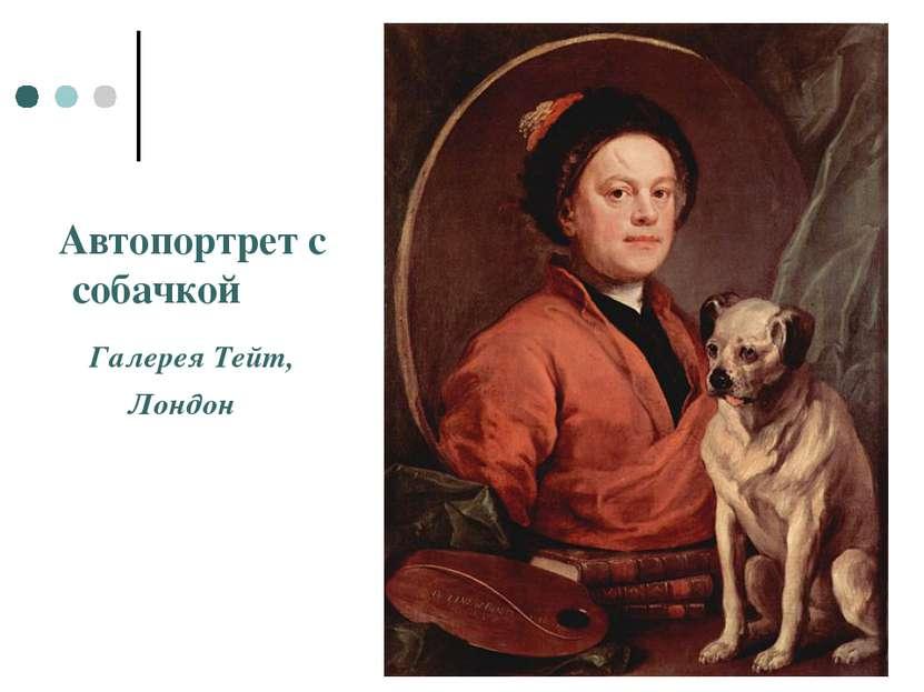 Автопортрет с собачкой Галерея Тейт, Лондон