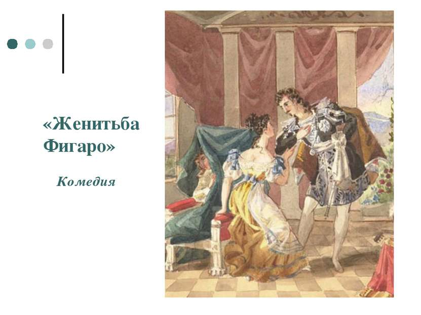 «Женитьба Фигаро» Комедия