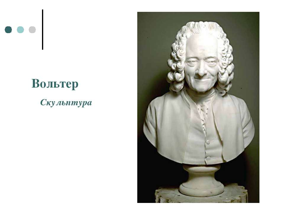 Вольтер Скульптура