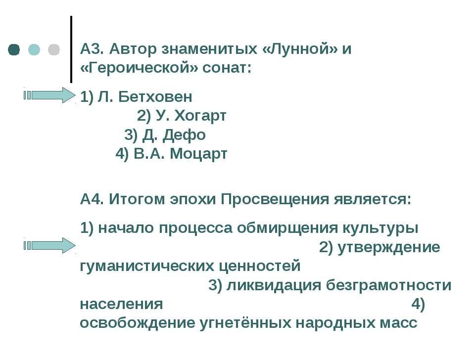 А3. Автор знаменитых «Лунной» и «Героической» сонат: 1) Л. Бетховен 2) У. Хог...