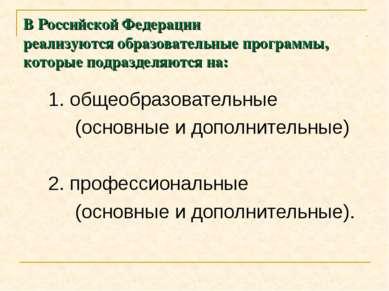 В Российской Федерации реализуются образовательные программы, которые подразд...