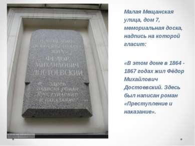 Малая Мещанская улица, дом 7, мемориальная доска, надпись на которой гласит: ...