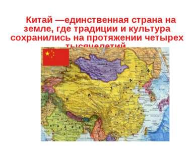 Китай —единственная страна на земле, где традиции и культура сохранились на п...