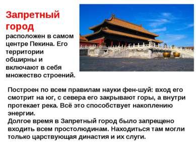 Запретный город расположен в самом центре Пекина. Его территории обширны и вк...
