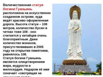 Величественная статуя богини Гуаньинь расположена на искусственно созданном о...