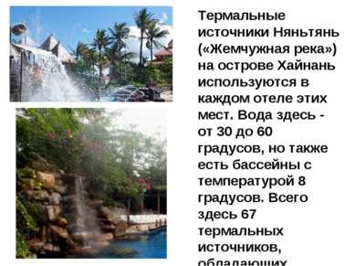 Термальные источники Няньтянь («Жемчужная река») на острове Хайнань использую...