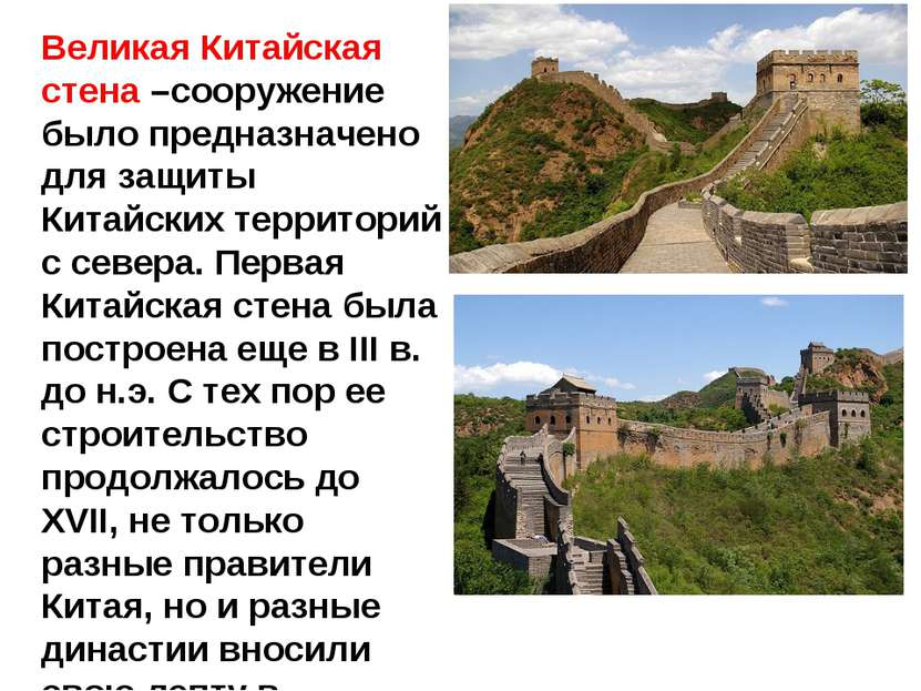 Великая Китайская стена –сооружение было предназначено для защиты Китайских т...