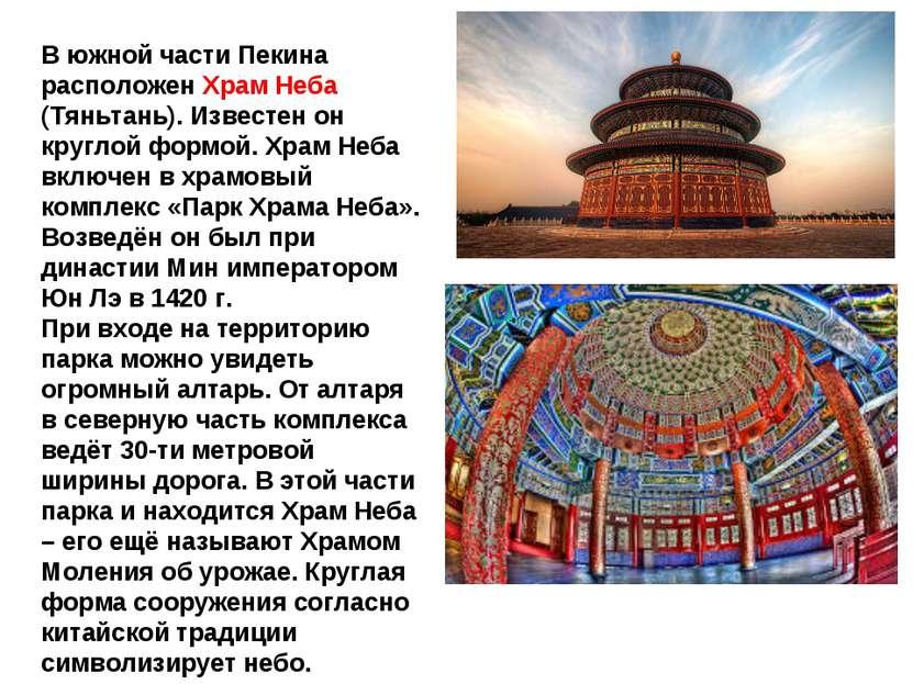 В южной части Пекина расположен Храм Неба (Тяньтань). Известен он круглой фор...