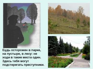 Будь осторожен в парке, на пустыре, в лесу: не ходи в такие места один. Здесь...