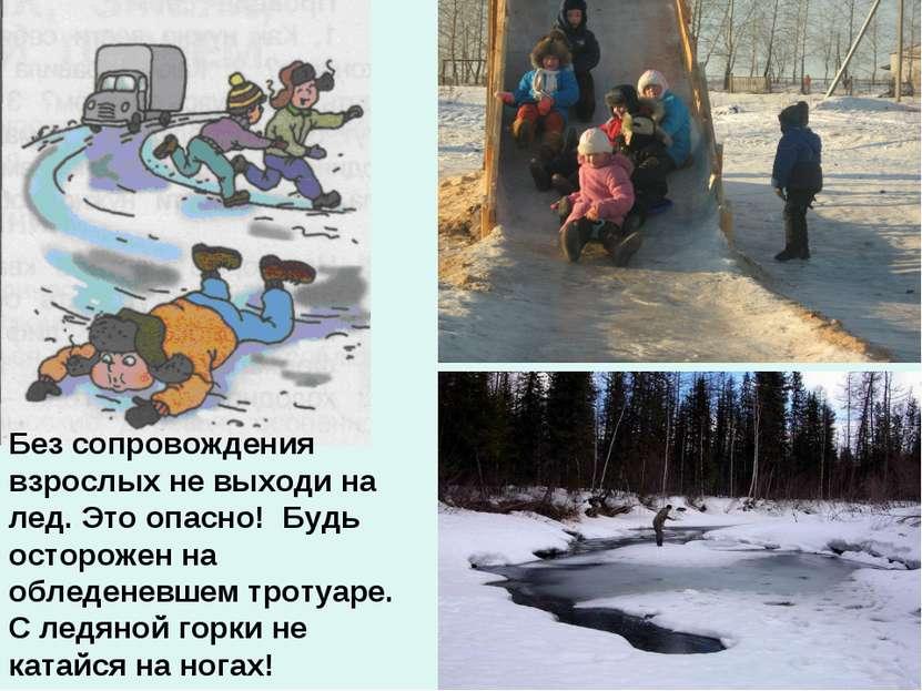 Без сопровождения взрослых не выходи на лед. Это опасно! Будь осторожен на об...