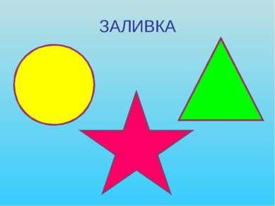 ЗАЛИВКА