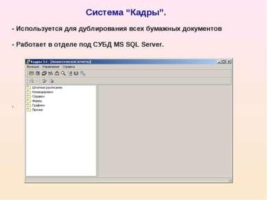 """Система """"Кадры"""". . - Используется для дублирования всех бумажных документов -..."""