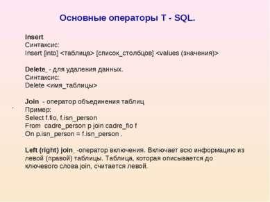 Основные операторы T - SQL. . Insert Синтаксис: Insert [into] [список_столбцо...