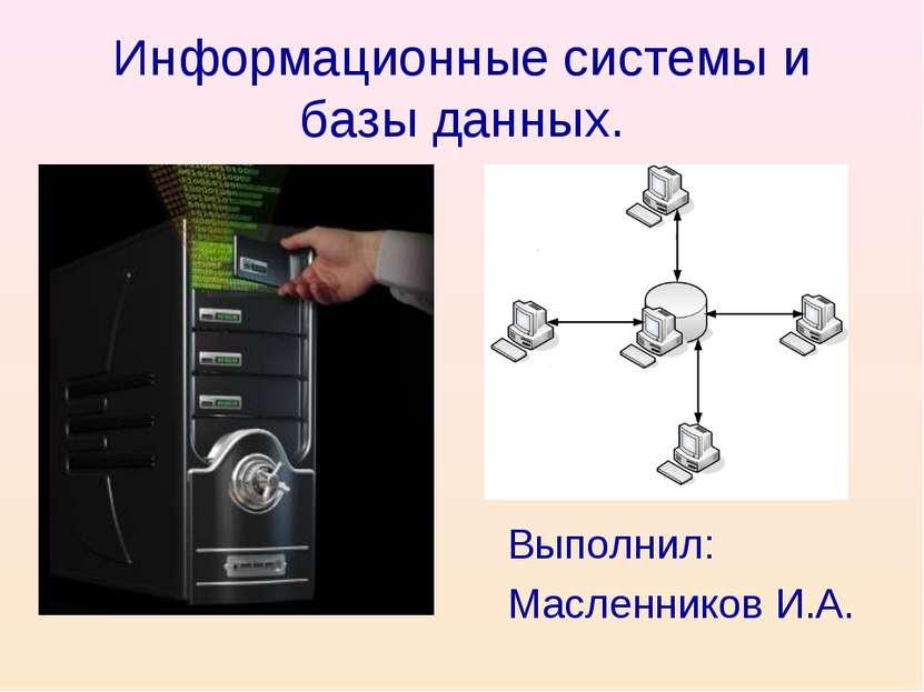 Информационные системы и базы данных. Выполнил: Масленников И.А.