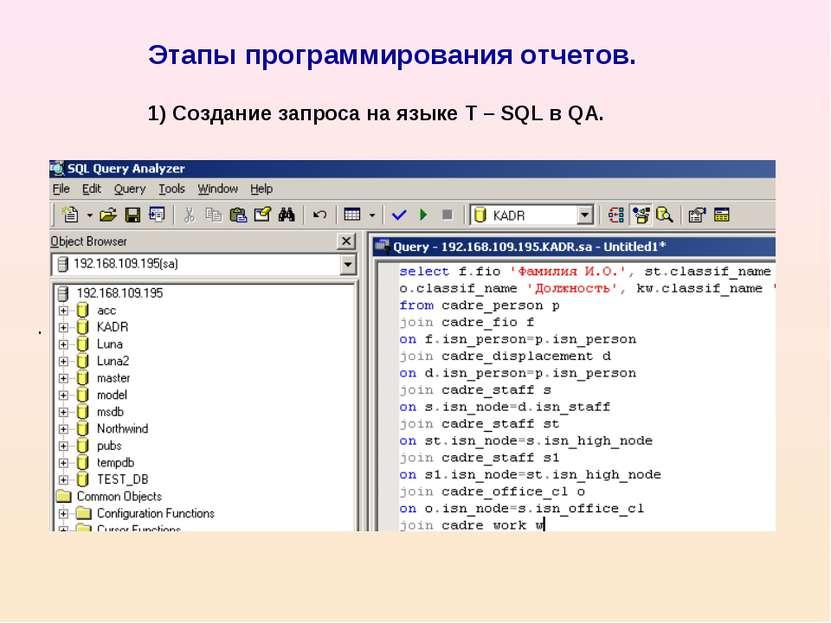 Этапы программирования отчетов. . 1) Создание запроса на языке T – SQL в QA.