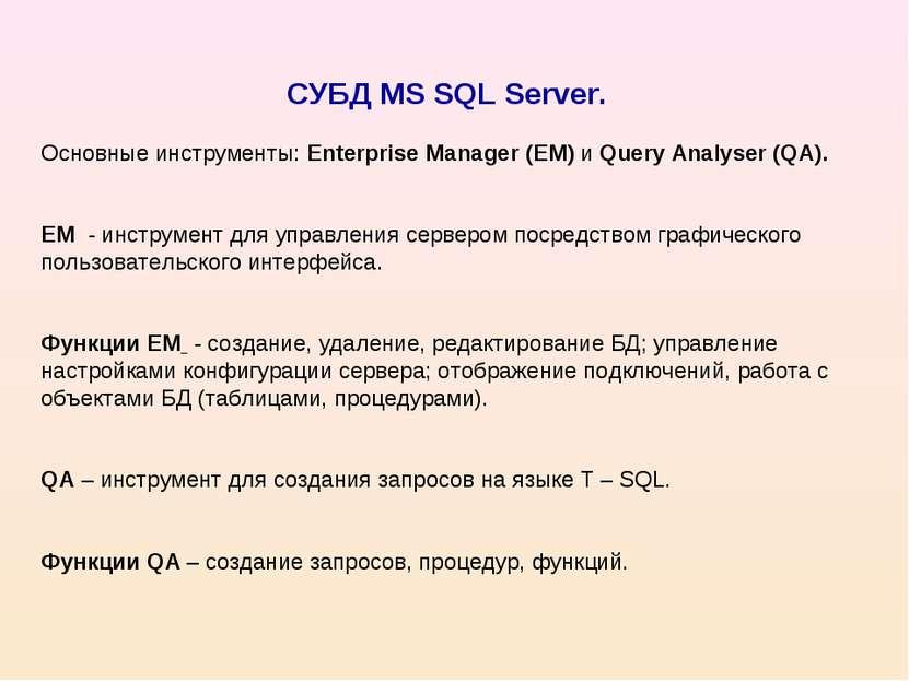 СУБД MS SQL Server. Основные инструменты: Enterprise Manager (EM) и Query Ana...